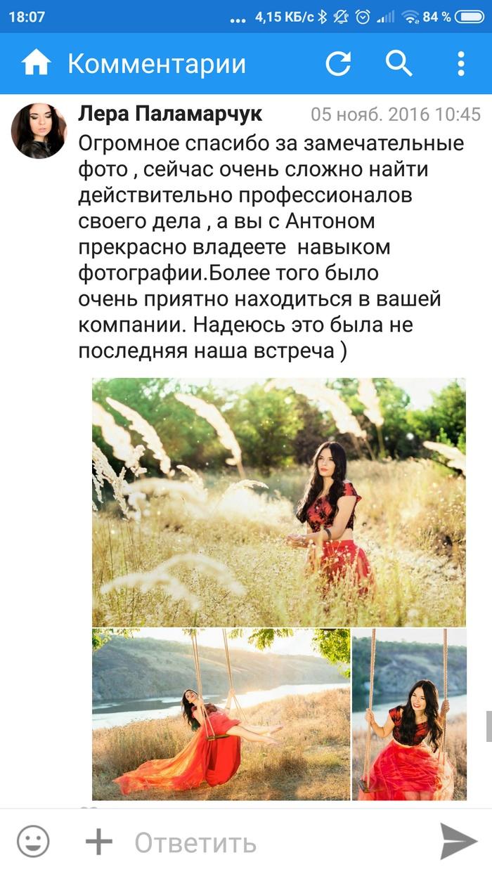Фотограф Запорожье Отзывы Маша Рихтер девушка в красном хортица качеля