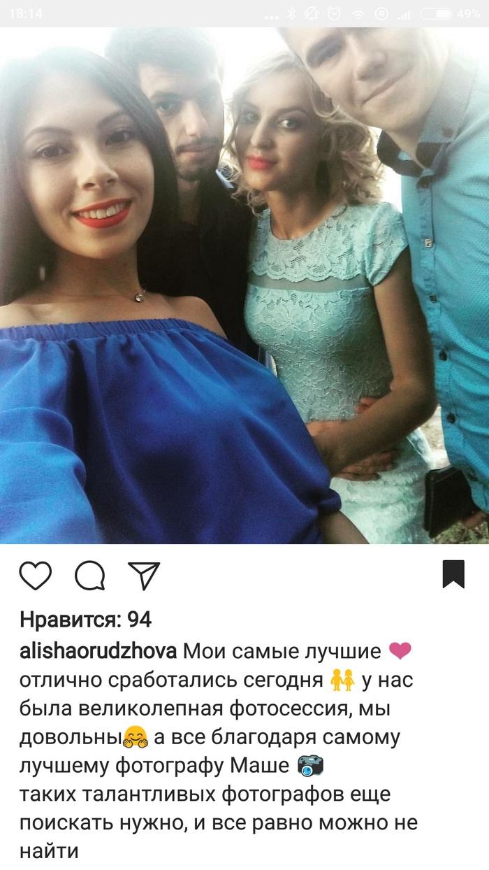 Фотограф Запорожье Отзывы Маша Рихтер друзья день рождения