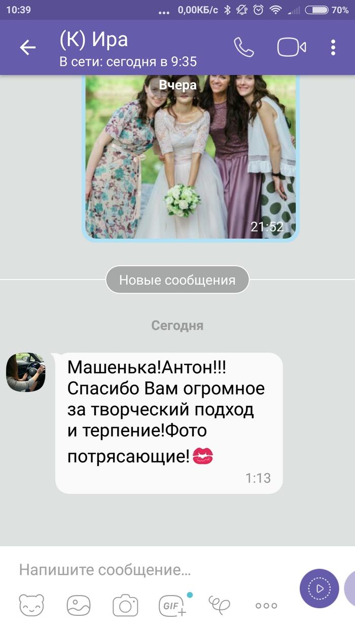 Фотограф Запорожье Отзывы Маша Рихтер подружки невесты