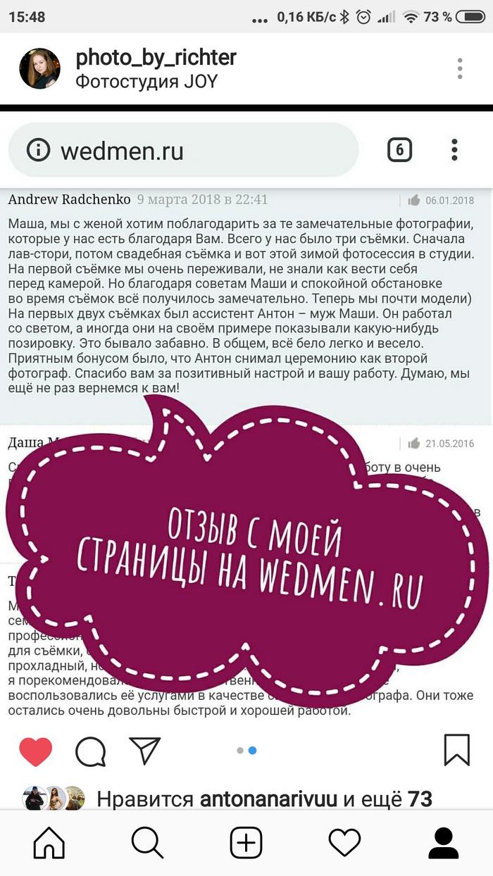 Фотограф Запорожье Отзывы Маша Рихтер wedmen.ru