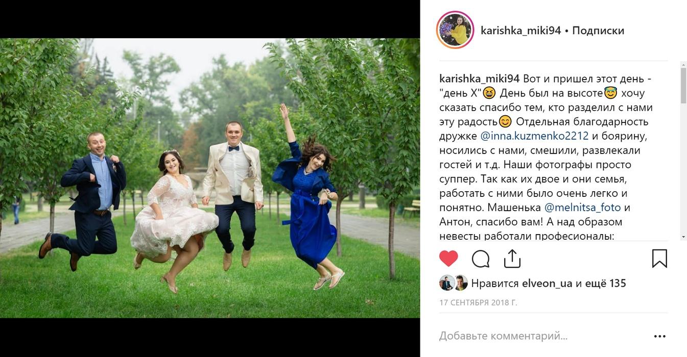 Фотограф Запорожье Отзывы Маша Рихтер Свадьба прыжок весело